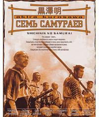 Семь самураев [DVD]