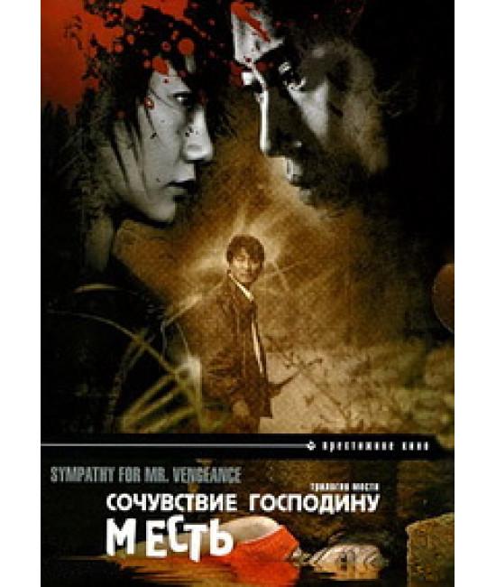 Сочувствие господину Месть [DVD]