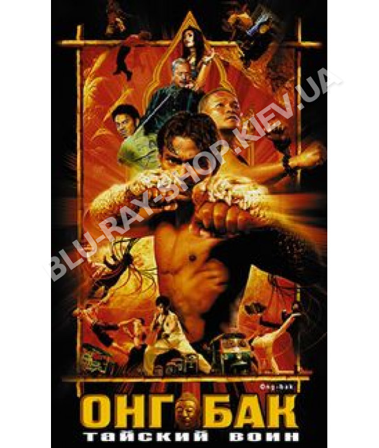 Онг-Бак: Тайский воин [DVD]