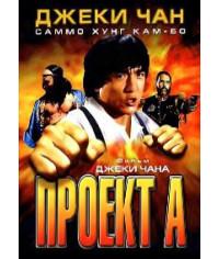 Проект А [DVD]