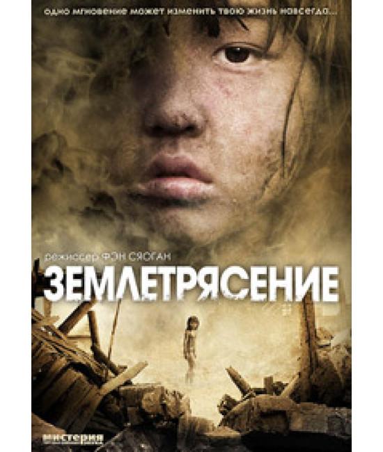 Землетрясение (Пережившие ужас) [DVD]