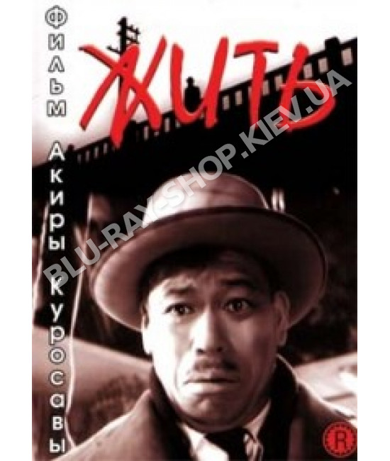 Жить [DVD]
