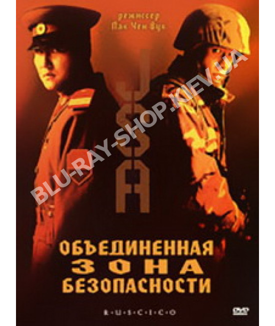 Объединенная зона безопасности [DVD]