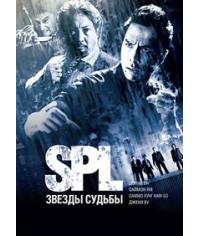 S.P.L. Звезды судьбы [DVD]