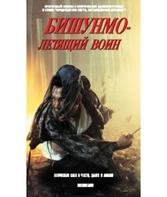 Бишунмо - летящий воин [DVD]