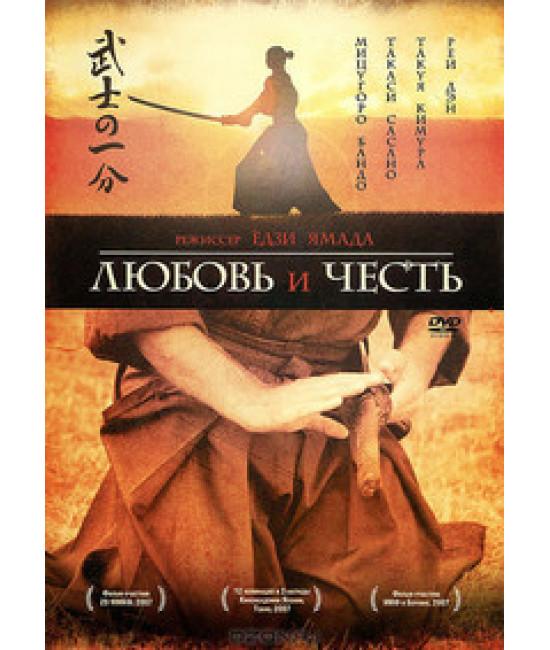 Любовь и честь ( Дегустатор ядов) [DVD]