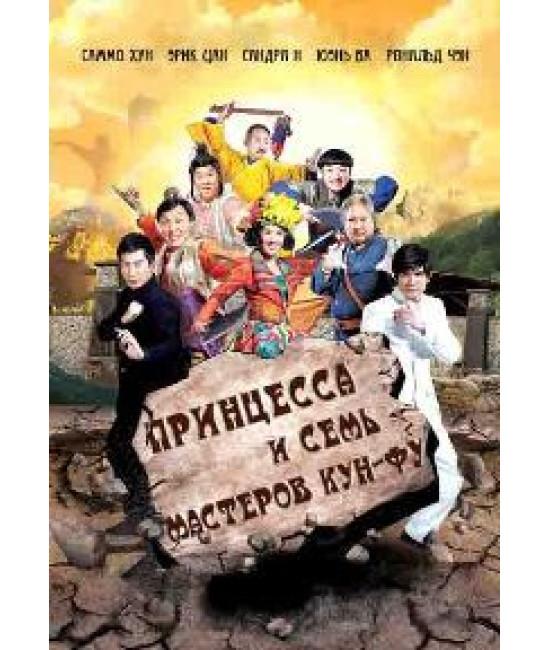 Принцесса и семь мастеров кунг-фу [DVD]