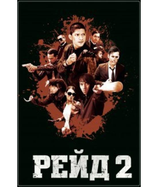 Рейд 2 [DVD]