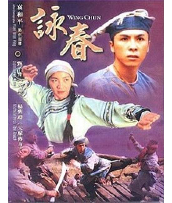 Вин Чун [DVD]