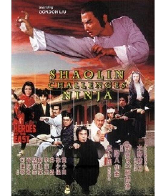 Шаолинь вызывает ниндзя (Герои Востока) [DVD]