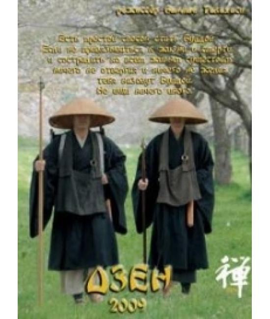 Дзен [DVD]