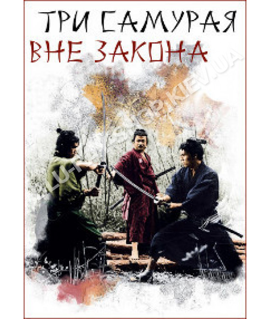 Три самурая вне закона [DVD]