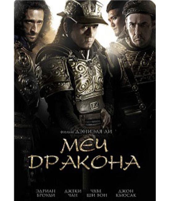Меч дракона [DVD]