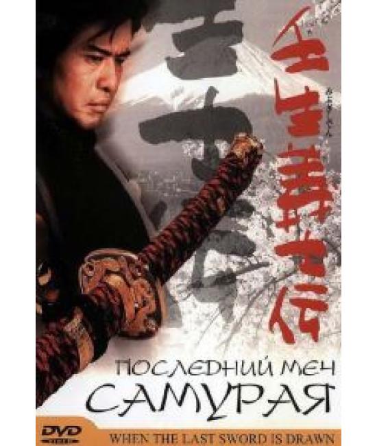 Последний меч самурая [DVD]