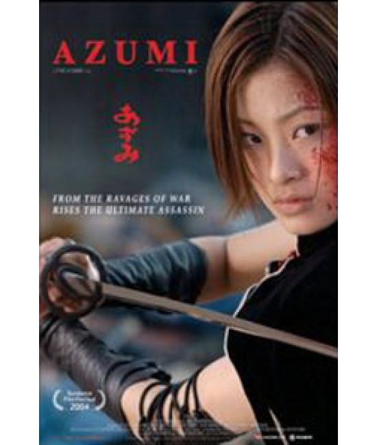 Азуми [DVD]