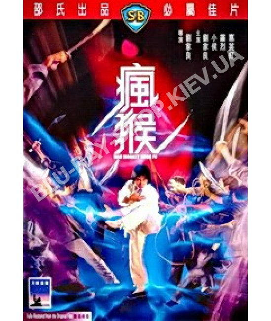 Кунг-Фу бешеной обезьяны [DVD]