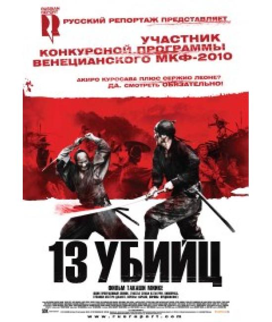 Тринадцать убийц (13 убийц) [DVD]
