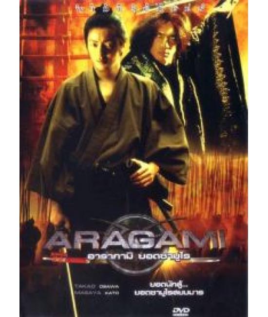 Арагами (Бог войны) [DVD]