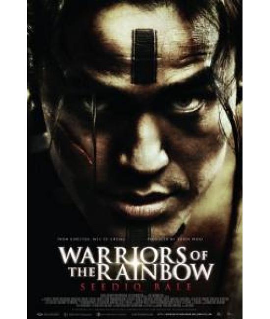 Воины радуги: Сидик бале [DVD]