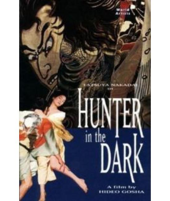 Ночной охотник (Охотник в темноте) [DVD]