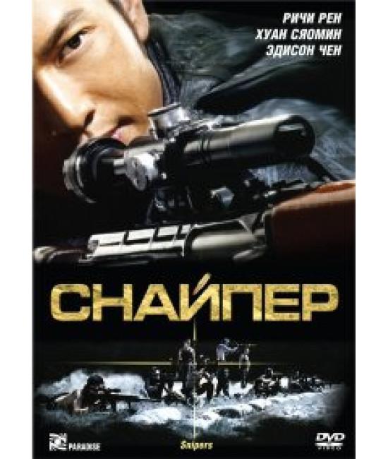 Снайпер [DVD]