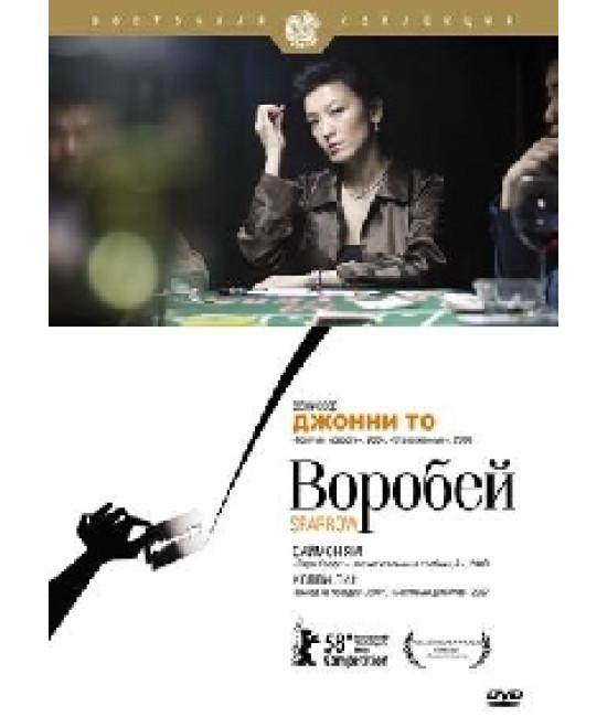 Воробей [DVD]
