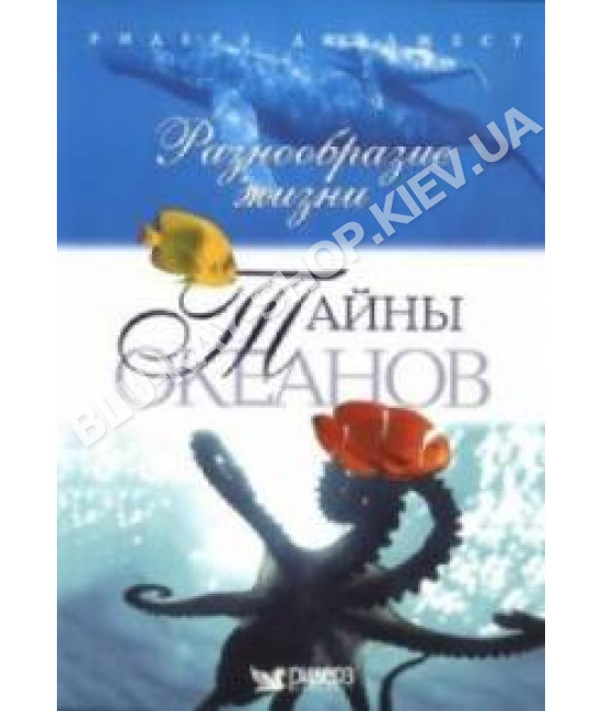 Тайны океанов [DVD]