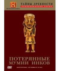 History Channel. Тайны древности. Потерянные мумии инков [DVD]