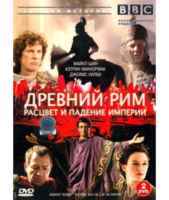 Древний Рим. Расцвет и падение империи [DVD]