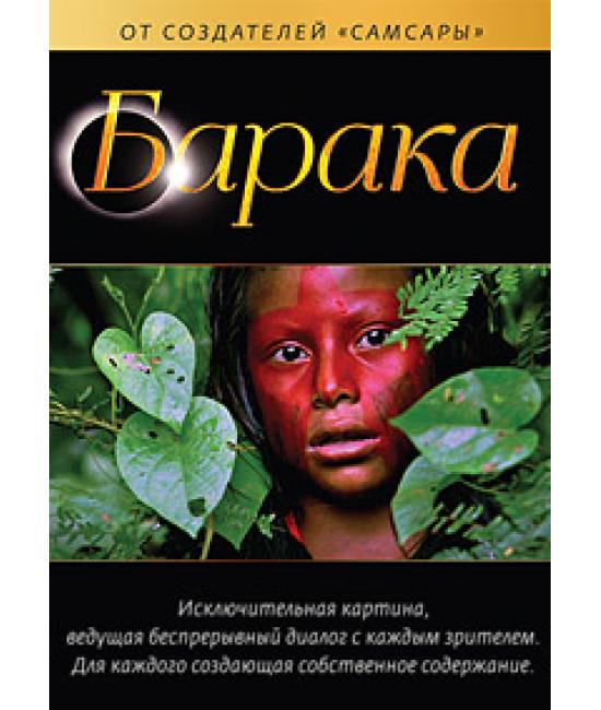Барака [DVD]