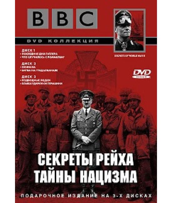 Секреты Рейха.Тайны нацизма [DVD]