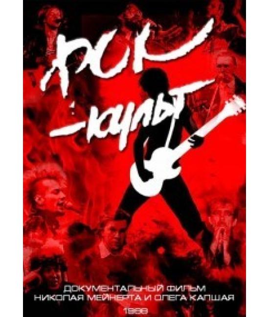 Рок-культ [DVD]