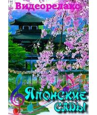 Японские сады [DVD]