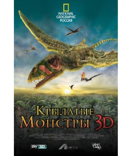 Крылатые монстры с Дэвидом Аттенборо [DVD]