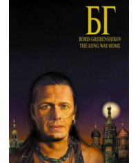 БГ - Долгая Дорога Домой [DVD]