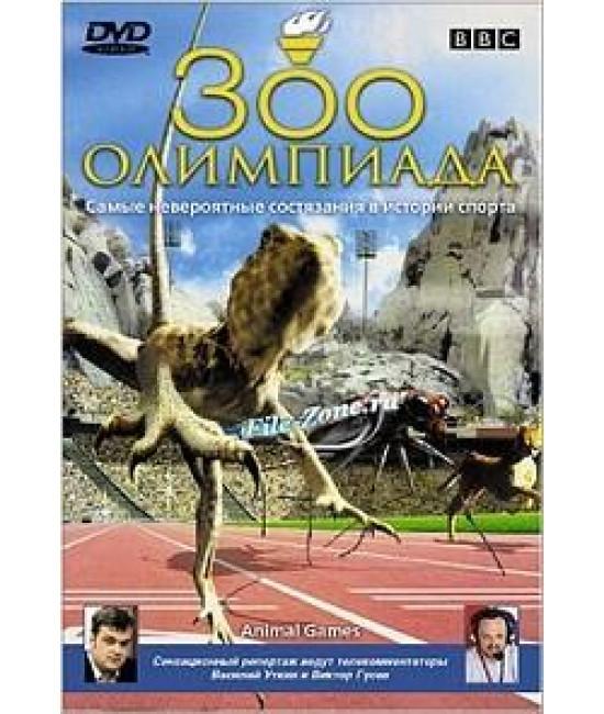 Зоо олимпиада [DVD]