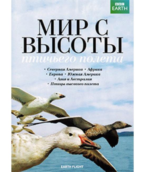 ВВС: Мир с высоты птичьего полета [DVD]