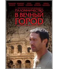 Паломничество в Вечный город [DVD]