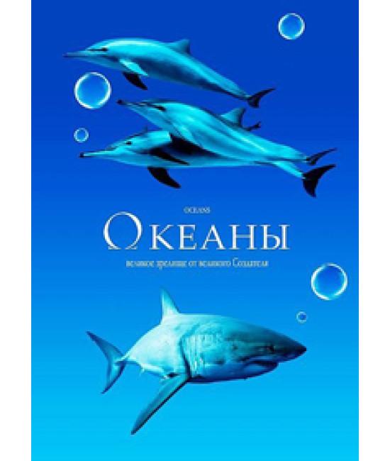 Океаны [DVD]