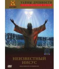 History Channel.Тайны древности: Неизвестный Иисус [DVD]