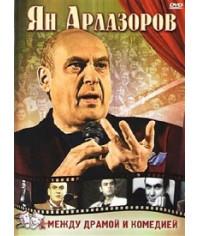 Ян Арлазоров: Между драмой и комедией [DVD]