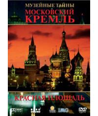 History channel: Музейные тайны: Московский Кремль. Красная площадь [DVD]