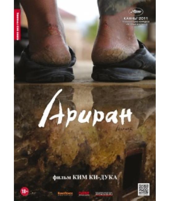 Ариран [DVD]