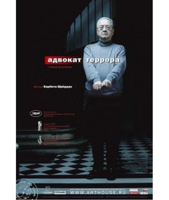 Адвокат террора [DVD]