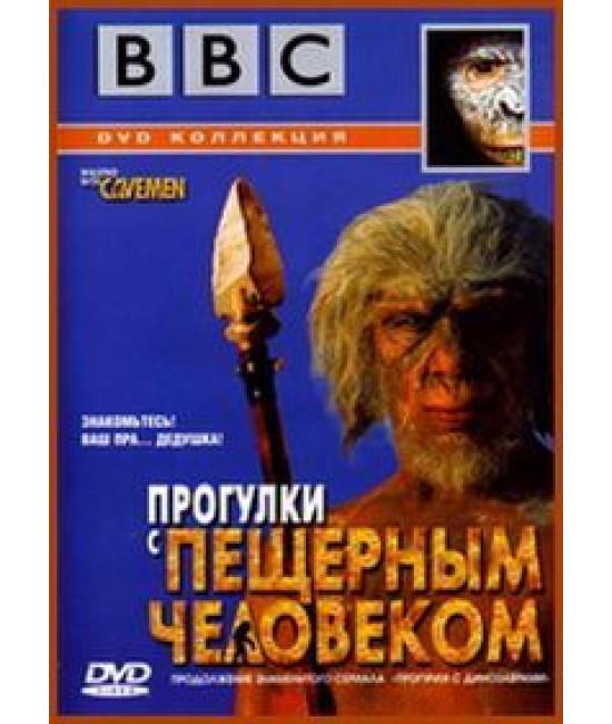Прогулки с пещерным человеком [DVD]