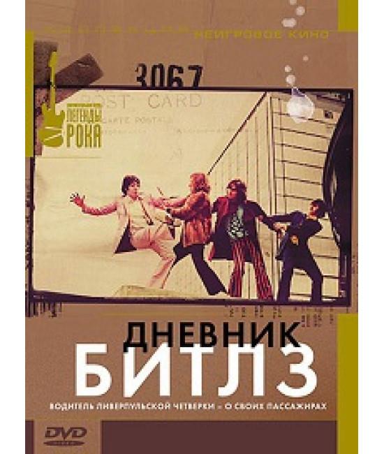 Дневник Битлз [DVD]