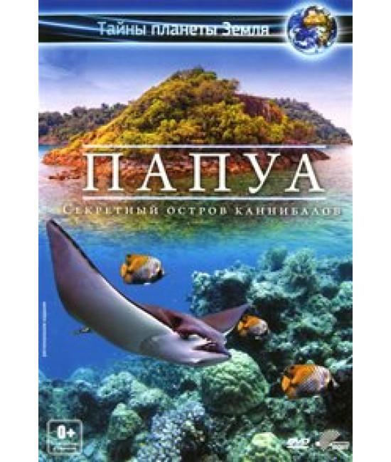 Папуа: Секретный остров каннибалов [DVD]