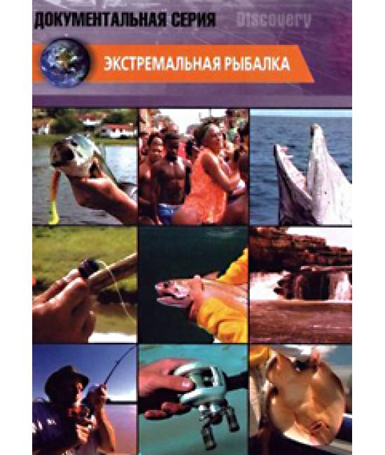 Экстремальная рыбалка [DVD]