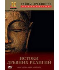 History Channel. Тайны древности. Истоки древних религий [DVD]