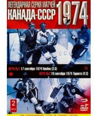Хоккей. СССР-Канада. Легендарная серия матчей. 1974 год [DVD]
